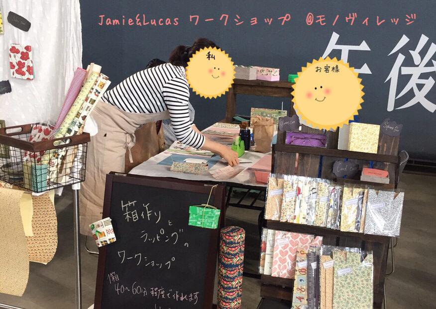 札札幌箱作りワークショップ2020年|ジェイミールーカス