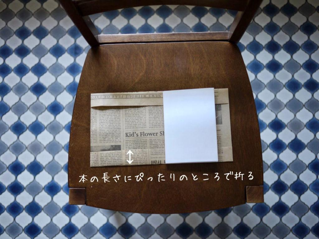 型紙は不要!「紙」ブックカバーの簡単な作り方|Jamie&Lucas ジェイミー・ルーカス