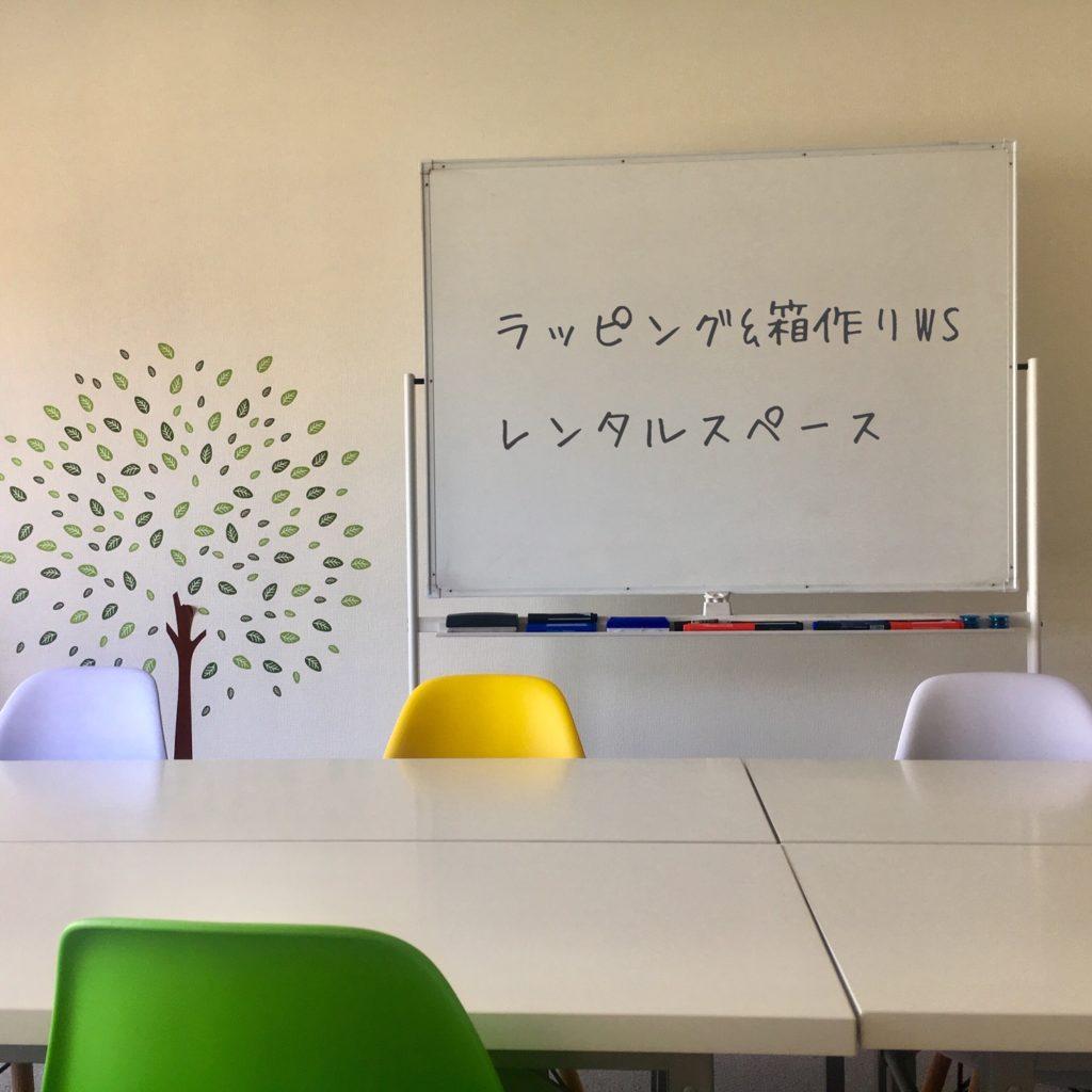 札幌ラッピング教室|ジェイミールーカス
