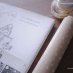 包装紙で絵本のラッピング|ジェイミールカス